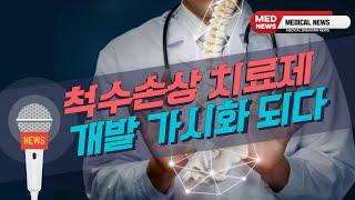 [칼슘박사 숀리TV E524] 척수마비를 완치할 수 있…