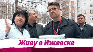 Живу в Ижевске 27.03.2019