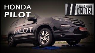 Обзор и тест-драйв Honda PILOT 2018