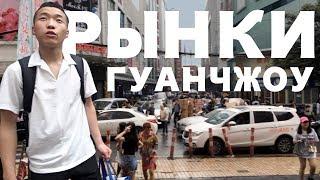 """Оптовые рынки Гуанчжоу: рынок тканей и """"ШАРИК"""". Продажа копий часов и аксессуаров, подделки одежды"""