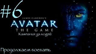 James Cameron's Avatar: The Game - Продолжаем воевать- 6 серия Кампания за людей