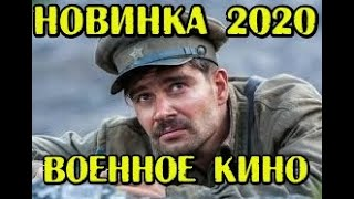 ВОЕННЫЙ ФИЛЬМ!!!НОВИНКА 2020!!!РОДНАЯ!!!ВОЕННАЯ ДРАММА!!!