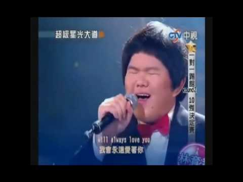Asian girl singing i will always love you