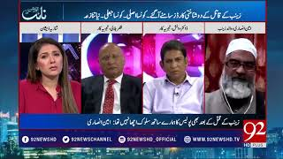 Zainab's Father Telling About Cheap Act of New DPO - 26 January 2018 - 92NewsHDPlus
