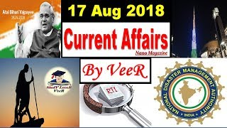 17 August 2018 - Current Affairs - PIB, Indian Express, Yojana - Atal Bihari Vajpayee, Nano Magazine