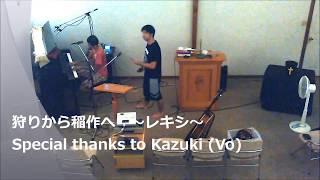 Special thanks to Kazuki (vo) and Chukyo Seisen Christ Church #狩り...