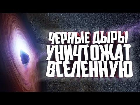 Смогут ли Черные дыры поглотить Вселенную? - Видео онлайн