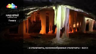 Пинежские пещеры в междуречье рек Пинега и Кулой(Пинежские пещеры — уникальное природное явление. Пещеры являются следствием мощных карстовых процессов,..., 2015-04-11T20:15:07.000Z)