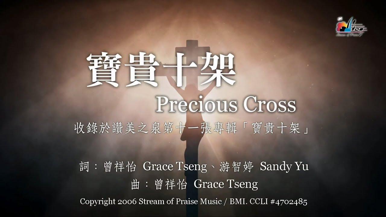 寶貴十架 Precious Cross (國) 敬拜MV - 讚美之泉敬拜讚美專輯(11P) 寶貴十架