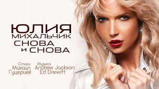 Юлия Михальчик— «Снова иснова» (Official Lyric Video)