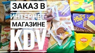 Заказ в интернет-магазине KDV - много всего вкусного на 325 рублей