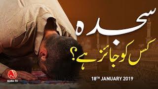 Sajda Kis Ko Jayez Hai? | Younus AlGohar | ALRA TV