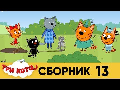 Три Кота | Сборник №13 | Серия 121 - 130