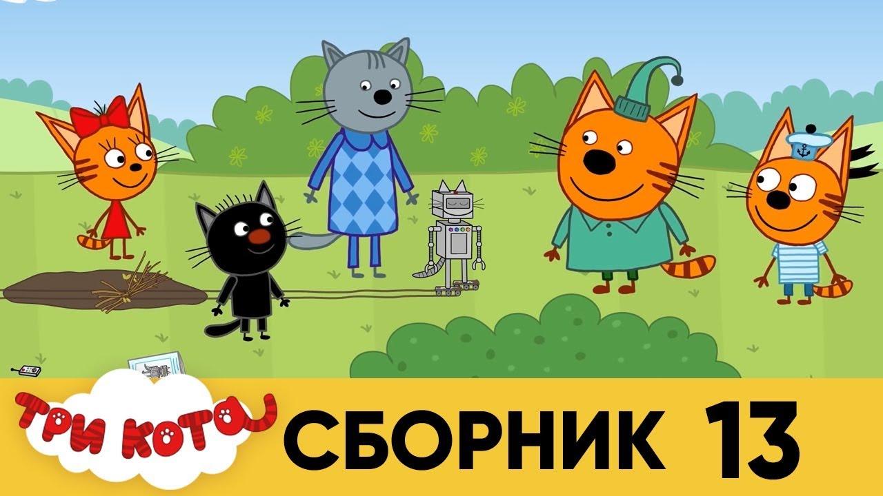 Три Кота   Сборник №13   Серия 121 - 130