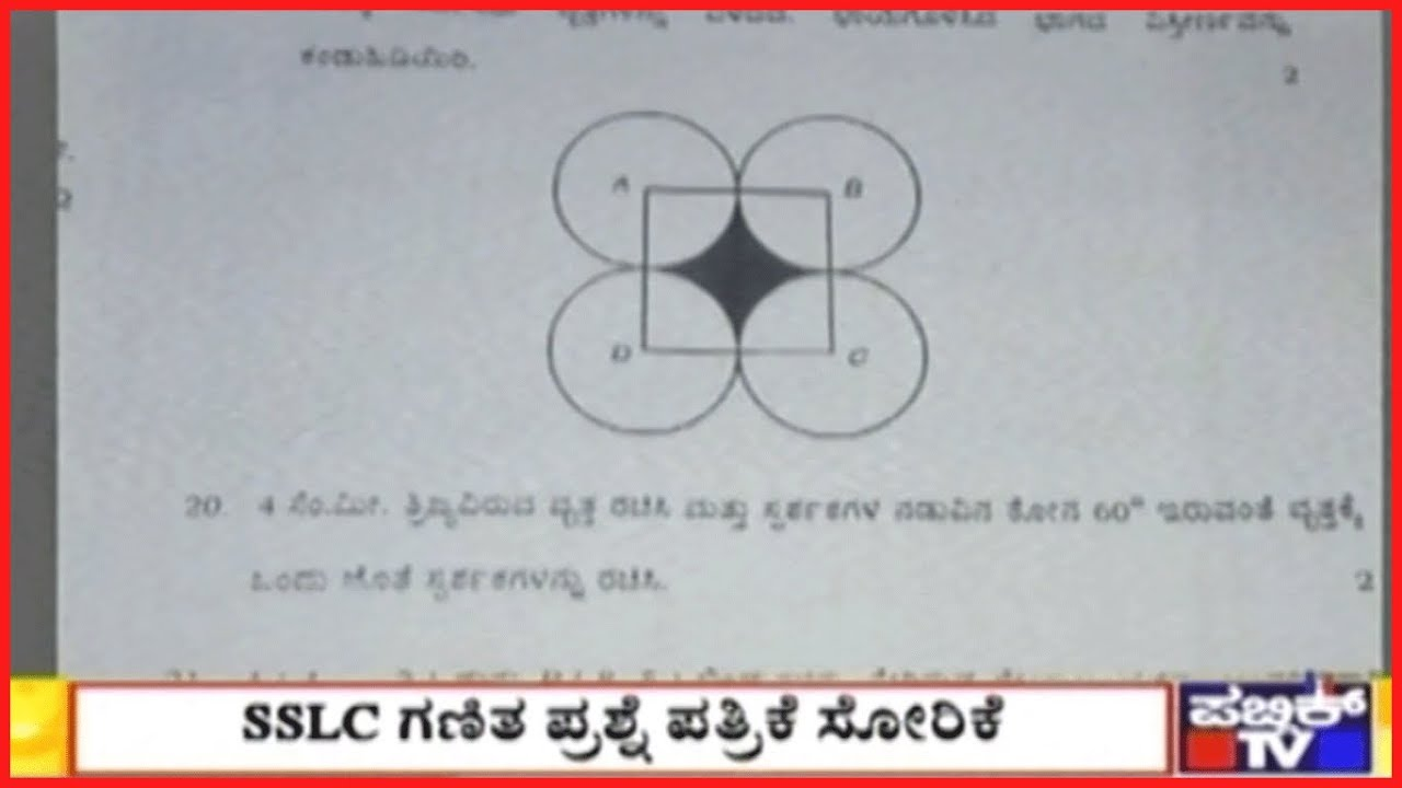Vijayapura : SSLC Math Paper Leaked On Whatsapp  !