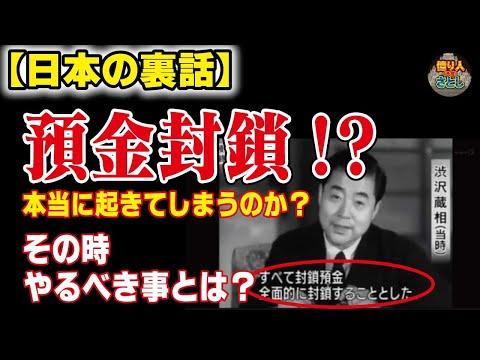 【日本経済の裏話】預金封鎖は起きるのか?大事なのはその時の為にやっておくべき事【投資家プロジェクト億り人さとし】