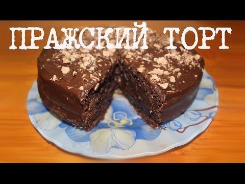РЕЦЕПТЫ Пражский торт торт Прага