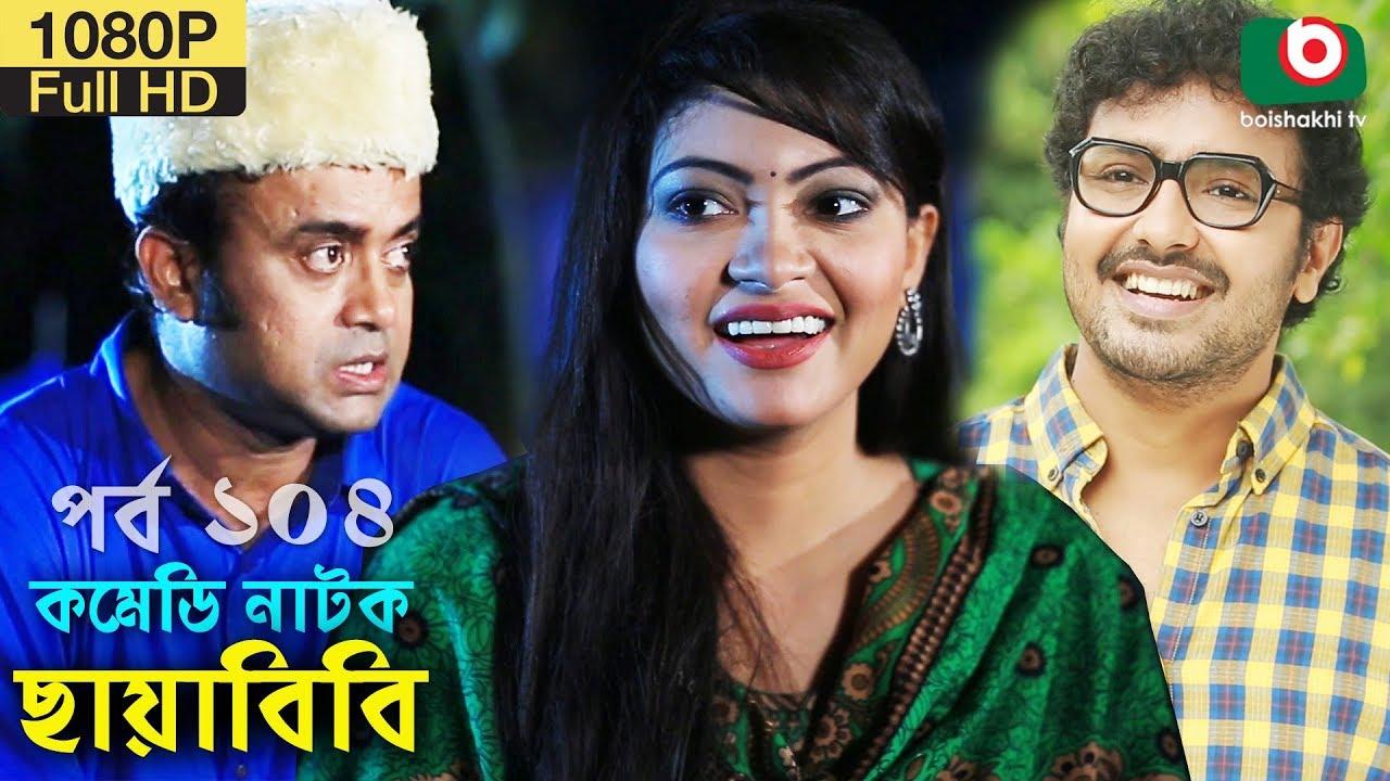 কমেডি নাটক - ছায়াবিবি   Bangla New Funny Natok Chayabibi EP 104   AKM Hasan & Jamil   Drama Seri