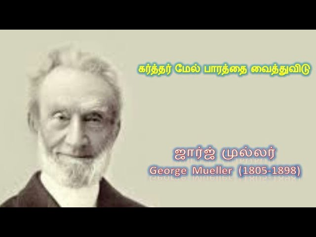 George Muller | tamil Christian message 2021|last call ministry| LCM team| George Muller story tamil