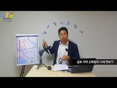 김포시 지역 부동산 개발 호재와 신축빌라 분양 시세 엿보기 [내집마련]