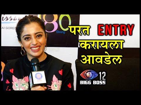 Neha Pendse | Big Boss Season 12 | नेहाने सांगितला बिग बॉसच्या घरातला अनुभव! thumbnail
