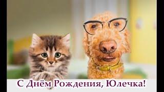 Дорогая Юлия поздравляем с Днем рождения / С днем рождения Юля Юлечка Юляшка/ Поздравление для Юли