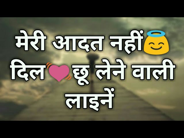 Meri Aadat Nahi Life Related Heart Touching Lines The Video Status