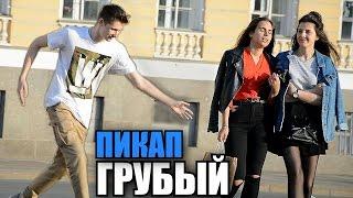 ЖЁСТКИЙ ПИКАП / Как познакомиться с девушкой в Питере / Пранк