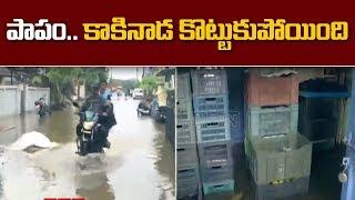 Heavy Rain Lashes Kakinada | AP Latest News