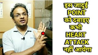 Video Acupressure For HEART BLOCKAGE/Acupressure Points For Heart /Acupressure Points For Heart Blockage download MP3, 3GP, MP4, WEBM, AVI, FLV Juli 2018
