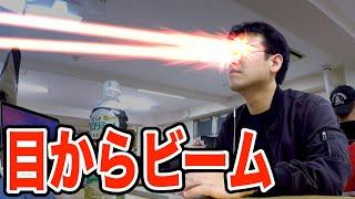 目からビームドッキリの撮影後→https://youtu.be/nDpxwdxR4hU ☆ドッキリ...