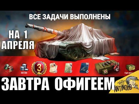 ОГО! НОВЫЙ МАРАФОН НА 1 АПРЕЛЯ в WoT! ЗАВТРА ВСЕ OФИГEЮT в World of Tanks?