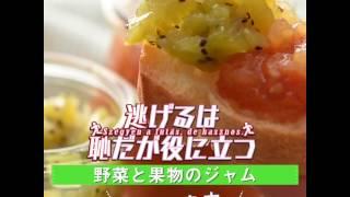 マンガ『逃げるは恥だが役に立つ』8巻より 【みくり考案 野菜と果物のジ...