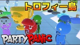 【Party Panic】協力モード?!トロフィー島で暴れまくれ!後編【あしあと】