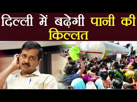 Delhi में Water की बढ़ेगी Crisis, Kejriwal ने PM Modi को लिखा Letter | वनइंडिया हिंदी
