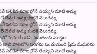 Pedave Palikina Matallone song lyrics telugu...#MaheshBabu's Nani ...#Amma Song