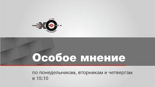 Особое Мнение / Константин Юрченко // 04.05.21