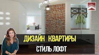 ⭐️  Дизайн и ремонт квартиры в ЖК «Обыкновенное чудо». Стиль лофт.