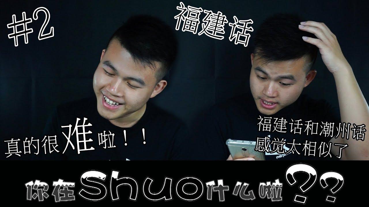 你在Shuo什么啦 ?? [ #2 福建話 ] - YouTube