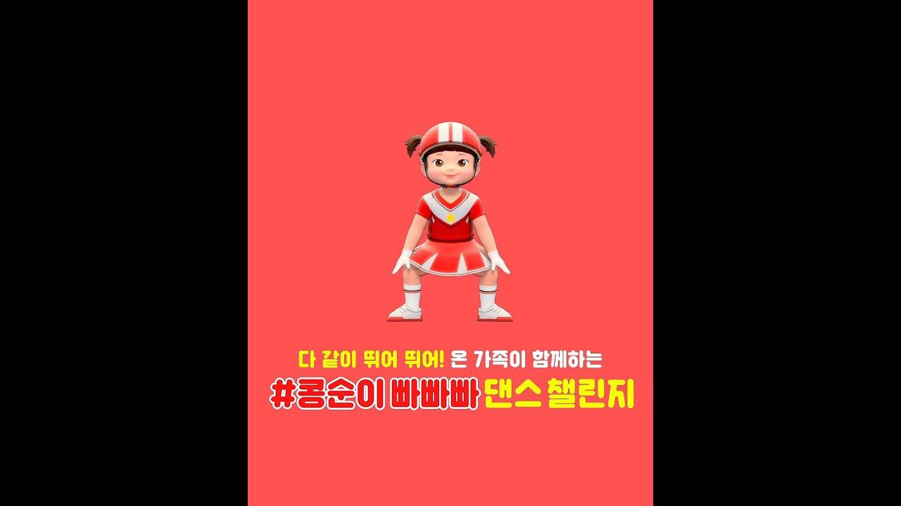 [이벤트🎁] 온 가족이 함께하는 ✨콩순이 빠빠빠 댄스 챌린지✨ #shorts