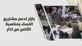 بازار لدعم مشاريع النساء الرياديات بمناسبة الثامن من اذار