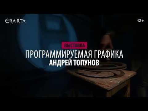 Андрей Топунов. Программируемая графика. Выставка в музее Эрарта