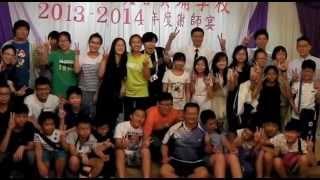 Publication Date: 2014-07-06   Video Title: 葛量洪校友會黃埔學校 - 2013-14年度畢業生 - 謝師