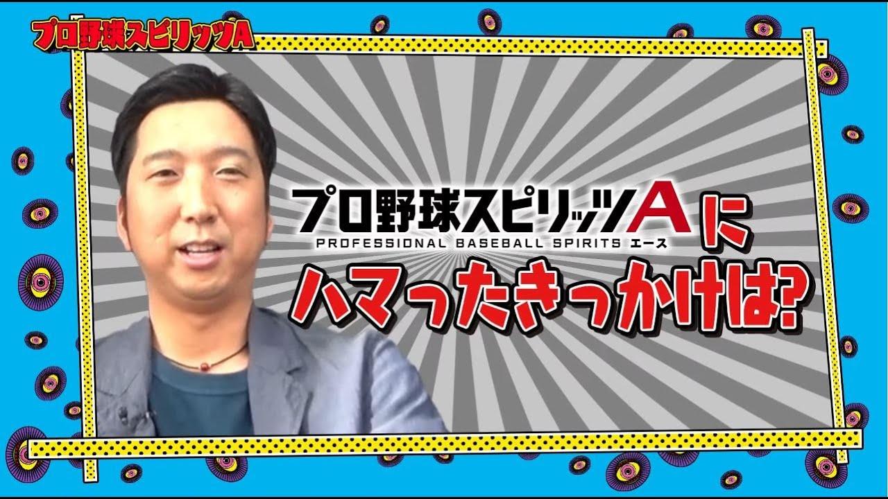 【未公開版】藤川球児さんが「プロスピA」にハマったきっかけは?スピードワゴン小沢さんのきっかけはダルビッシュさん!?
