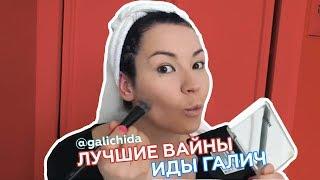 #типылюдей Подборка вайнов Иды Галич