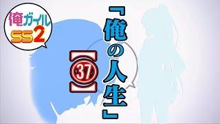 Download Video 俺ガイルSS 「俺の人生」㊲ MP3 3GP MP4