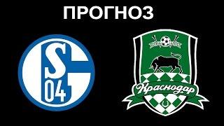 Футбол Краснодар Шальке Прогноз 30
