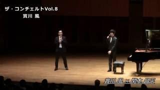 ザ・コンチェルトVol.8實川風