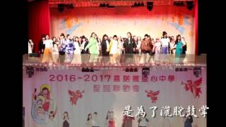 Publication Date: 2017-06-30   Video Title: 2016~2017年度 嘉諾撒聖心中學 高三謝師宴