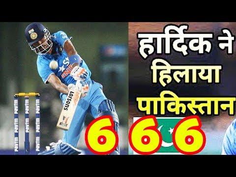 खिलाड़ी Hardik  ने दिल जीता || Hardik Pandya 76 runs in 43 Balls ( 6x6, 4x4) Against Pakistan